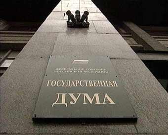 Госдума внесла изменения в закон об авторском праве