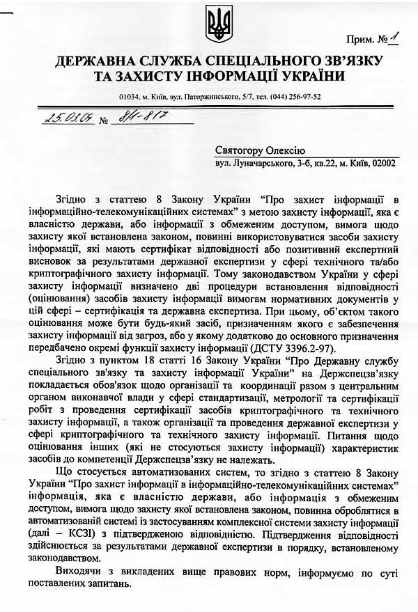 Визир используется незаконно (официальное заключение)