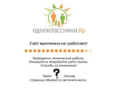 """""""Однокласники"""" Могут Прекратить Свое Существование"""