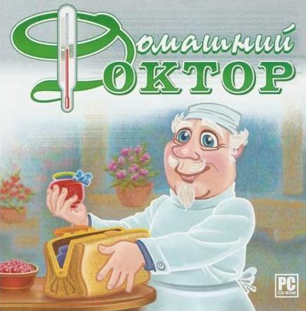 Домашний доктор – медицинский справочник