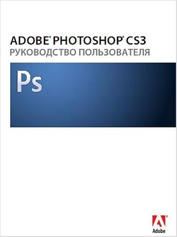 Adobe Photoshop CS3 - Руководство пользователя для Windows и Mac OS