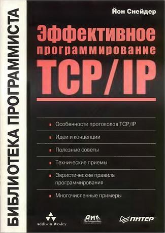 Эффективное программирование TCP/IP