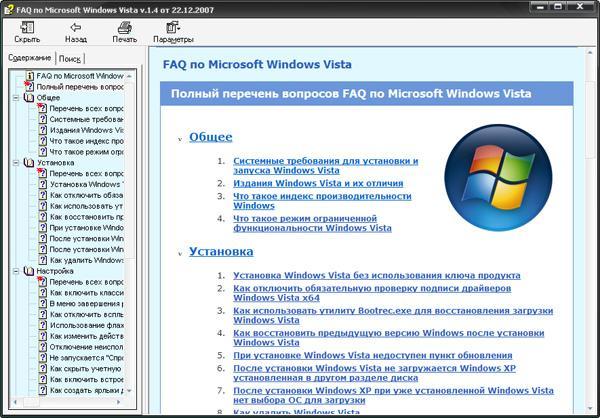 FAQ по Microsoft Windows Vista v1.4