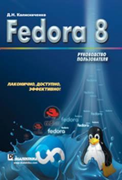 Fedora 8. Руководство пользователя