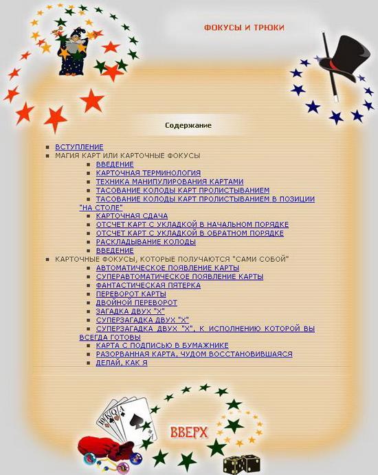 Фокусы и трюки. Большая иллюстрированная энциклопедия