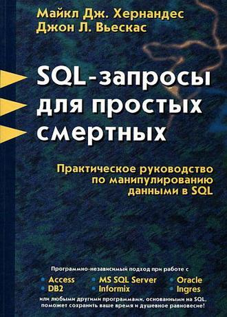 SQL-запросы для простых смертных