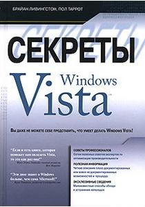 Секреты Windows Vista