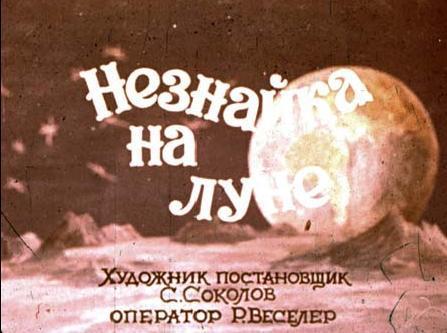 Советские детские диафильмы