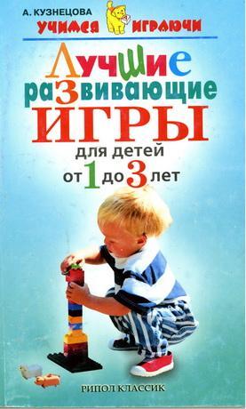Лучшие развивающие игры для детей от 1 до 3 лет