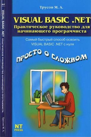 Visual Basic .NET. Руководство для начинающего программиста