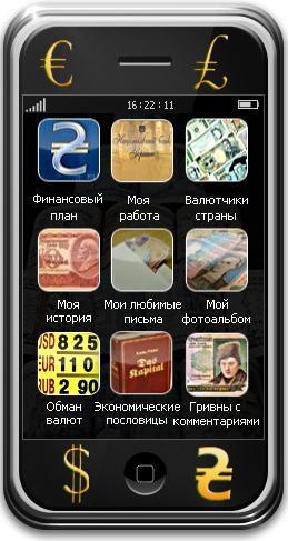 Телефон Стельмаха