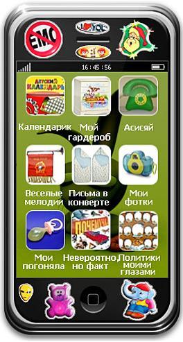 Телефон Яценюка