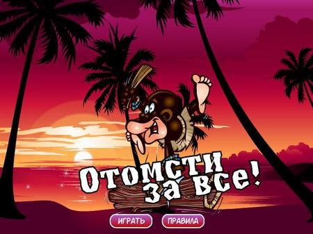 Darts - Отомсти за все!