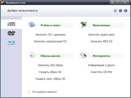 BurnAware Free v2.4.5
