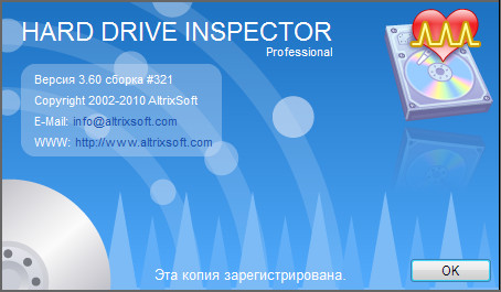 Hard Drive Inspector Professional v3.60 Build 321