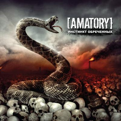 [AMATORY] - Инстинкт Обреченных (2010)