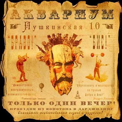 Аквариум - Пушкинская, 10 (2009)