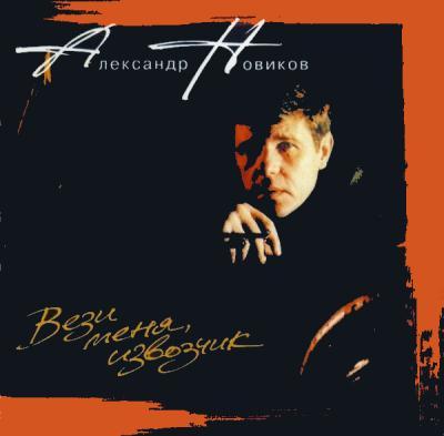 Александр Новиков - Вези меня, извозчик (1984)