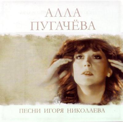 Алла Пугачева - Песни Игоря Николаева (2009)