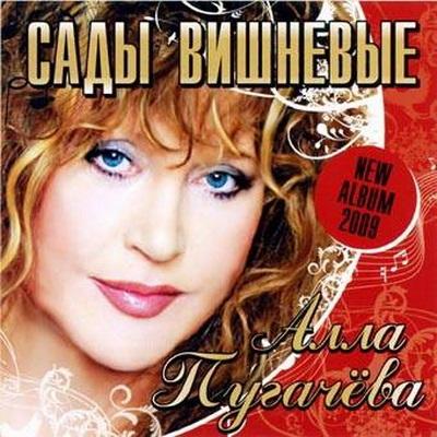 Алла Пугачева - Сады Вишневые (2009)
