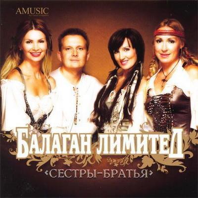 Балаган Лимитед - Сестры-Братья (2008)