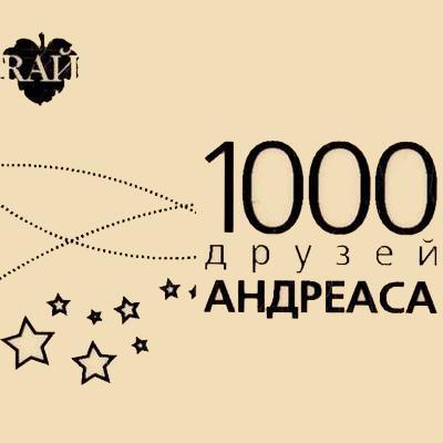 DJ Miller - Andreas 1000 Friends (2008)