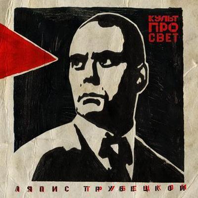 Ляпис Трубецкой - Культпросвет (2009)