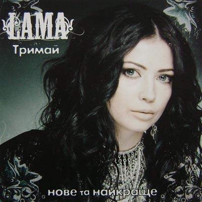 Lama - Тримай (2010)