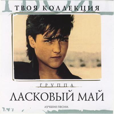 Ласковый Май - Твоя Коллекция (Лучшие Песни) (2007)
