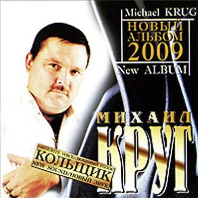 Михаил Круг - Кольщик (New Sound) (2009)