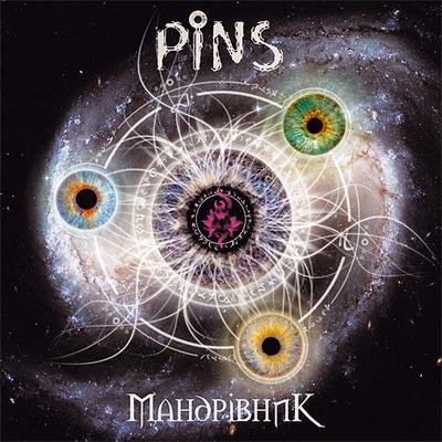 PINS - Мандрівник (2008)