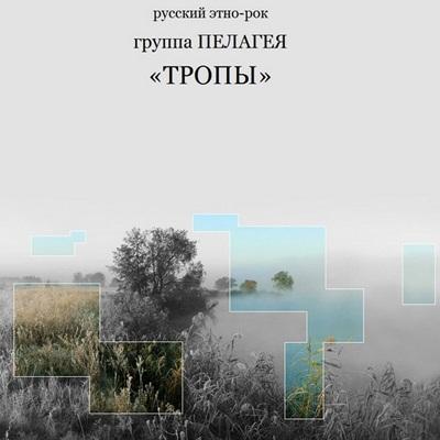 Пелагея - Тропы (2009)