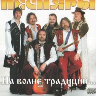 Песняры - На Волне Традиций (2008)