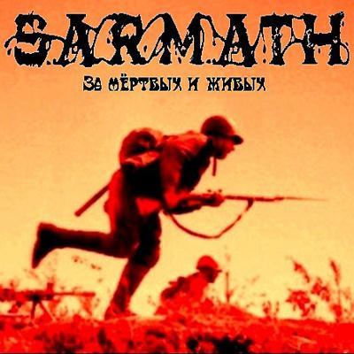 Sarmath - За Мёртвых и живых (demo) (2010)