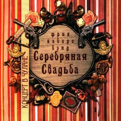 Серебряная Cвадьба - Концерт в Чулане (2008)