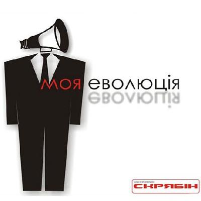 Скрябін - Моя Еволюція (2009)