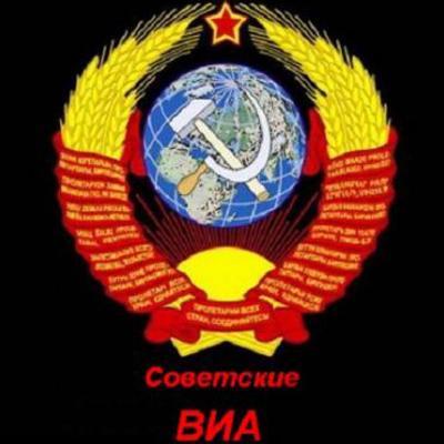 Сборник: Советские ВИА (2006)