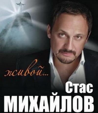 Стас Михайлов - Живой... (2010)