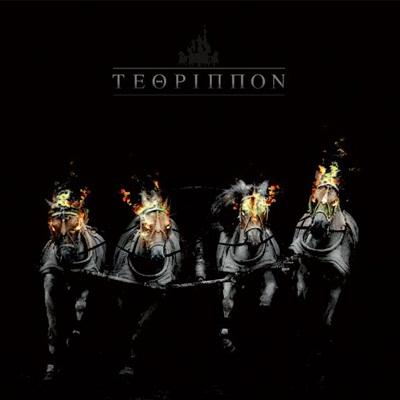 Tethrippon - Tethrippon (2009)