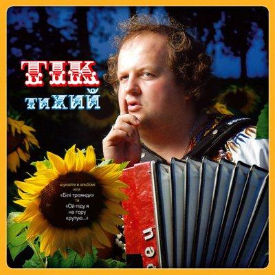 Тік - тиХИЙ (2008)