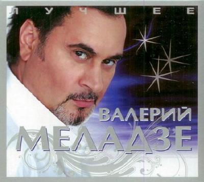 Валерий Меладзе - Лучшее (2CD)(2009)