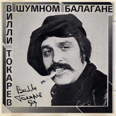 Вилли Токарев - В шумном балагане (1981)