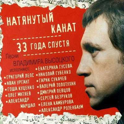 Сборник: Владимир Высоцкий: Натянутый Канат. 33 Года Спустя (2010)
