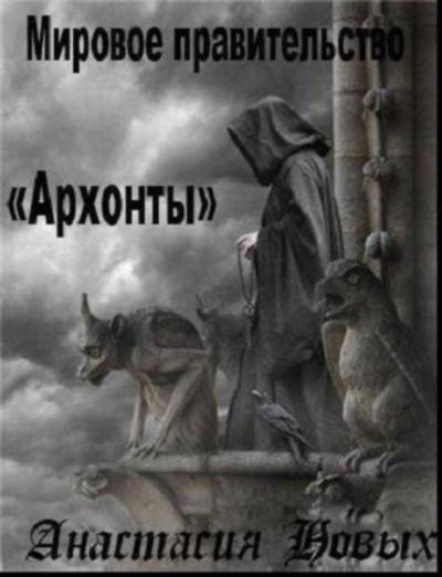 Мировое Правительство. Архонты (2009)