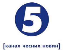 5 канал заявляет о давлении СБУ