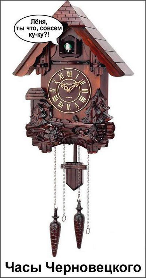 Часы Политиков