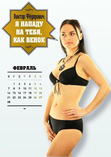 Эротический календарь для Януковича от Balagan.FM