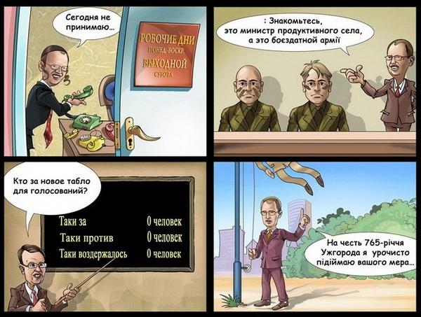 Если бы Президентом Стал Яценюк