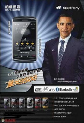 Барак Обама Стал