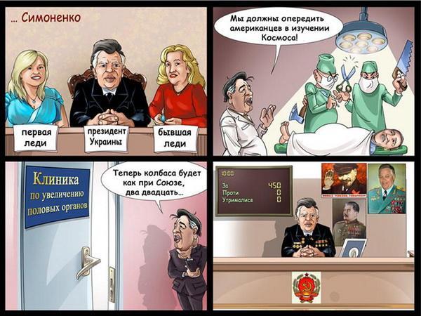 Если бы Президентом Стал Симоненко